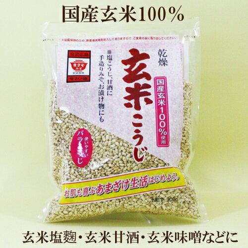 ●【ますやみそ】【乾燥玄米こうじ】300g 玄米麹 麹乾燥 甘酒・塩こうじ・手作りみそ・お漬物にも