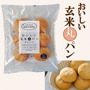 6袋セット●おいしい玄米丸パン プレーン 6個入り×6 マイセン 玄米丸パン プレーン 国産玄米粉100% グルテンフリー 玄米パン グルテンフリーパン 自然食品 マイセンファイ