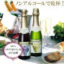 ●シドルリ・ミニャール ノンアルコール スパークリングワイン グレープジュース 750ml シドルリミニャール白/赤 デザートワインノンアルコールワイン イタリア産ワイン Alc.0.0%