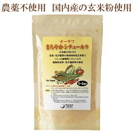 5個セット●オーサワジャパン まろやかシチュールウ 120g×5 オーサワ シチュールウ まろやかシチュー 砂糖保存料不使用