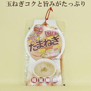 5個セット●国産たまねぎスープ 6・2g×12袋×5 即席オニオンスープ 即席たまねぎスープ 国産たまねぎスープ 玉ねぎスープ
