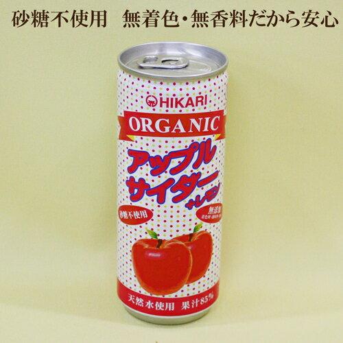 30缶セット●ヒカリ【アップルサイダー+レモン】 250ml×30【無添加 飲料】