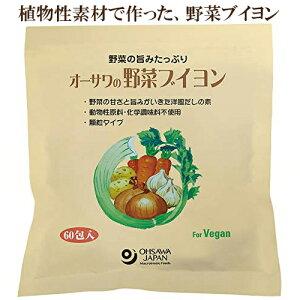 ●オーサワジャパン オーサワの野菜ブイヨン 徳用 60包 コンソメ顆粒 オーサワブイヨン  大徳用 化学調味料不使用・無添加 洋風だしの 素