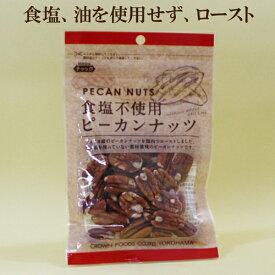 10個セット●食塩不使用ピーカンナッツ 45g×10 ローストナッツ ローストピーカンナッツ クラウンフーヅ