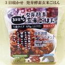 クーポン使用でよりお得に♪ 50個セット 送料無料●酵素玄米 レトルト 3日寝かせ 発芽酵素玄米ごはん 125g×50 春日…