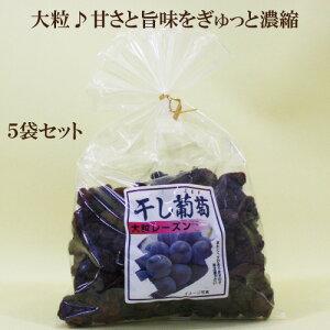 5個セット●干し葡萄 大粒干しぶどう 干しぶどう 大粒レーズン レーズン 大粒 430g×5 自然食品