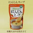 10個セット●マルサン にんじんスープ 180g×10 マルサン 豆乳 にんじん スープ 有機大豆から搾った豆乳使用 自然食品