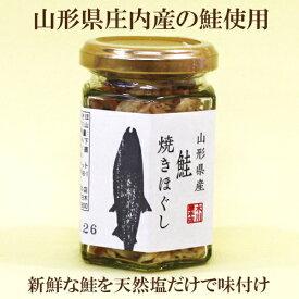 ●山形県庄内産 鮭焼きほぐし 木川屋本店 80g株式会社カムネット 焼きほぐし鮭 天然塩のみで味付け