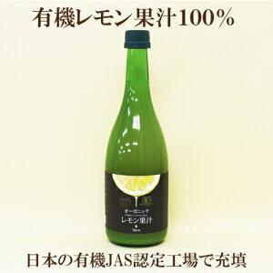 4本セット●テルヴィス 有機レモン果汁 720ml×4 有機JAS認定 無添加 オーガニック イタリア・シチリア島有機レモン果汁100% 有機食品 自然食品