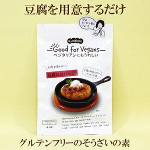 4個セット●Kurakon Good for Vegans 豆腐ハンバーグの素 39g 4人前×4 ビーガン オーサワ オーサワジャパン くらこん 動物性原料不使用 グルテンフリー