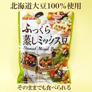 10個セット●蒸し大豆 国産 ふっくら蒸しミックス豆 80g 北海道産大豆 100% マルサン そのままでも美味しい お料理に加えても◎ 赤いんげん豆 青えんどう豆