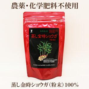 ●蒸し金時ショウガ粉末 100g 金時しょうが 生姜 しょうがパウダー しょうが粉末 生姜粉末