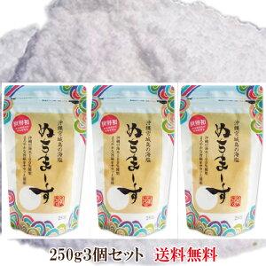 3個セット●ぬちまーす 塩 250g×3 沖縄の海塩 ぬちマース 通常便 送料無料 熱中症対策 むくまない塩