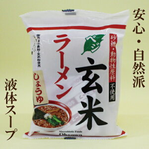 5個セット●オーサワジャパン ベジ玄米ラーメン しょうゆ 112g×5 玄米ラーメン