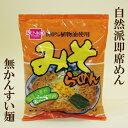 ●【健康フーズ】【みそらーめん】1食