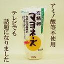 ●創健社【有精卵マヨネーズ】 300g 【調味料】【自然食品】