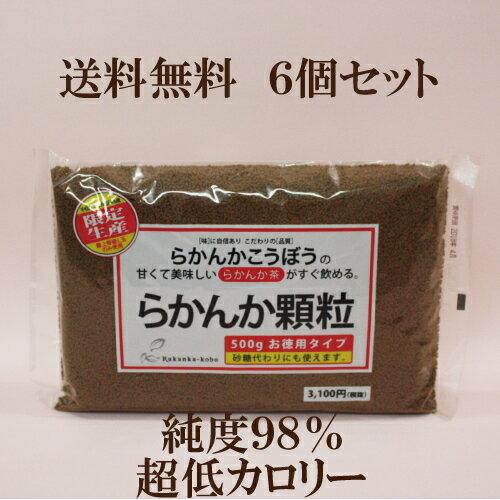 ●6個セット【羅漢果顆粒】【らかんか】 500g 送料無料 ○沖縄・離島は別途料金がかかります。【自然食品】【天然甘味料】