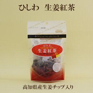 30個セット●ひしわ 生姜紅茶 24g×30 ティーバッグ 生姜紅茶 菱和園 ひしわ 生姜