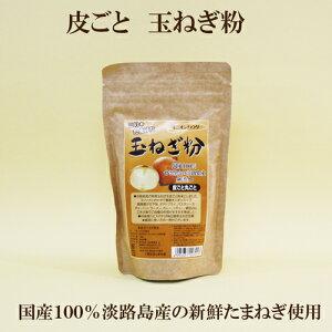 3個セット●無添加 たまねぎ粉 国産100%玉ねぎ粉 オニオンパウダー 180g×3 皮ごとまるごと玉ねぎ粉 淡路産たまねぎ