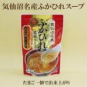 ●【気仙沼産 ふかひれスープ】200g【三陸 濃縮ふかひれスープ】たまご一個で簡単ふかひれスープ【気仙沼産 ふかひれ】