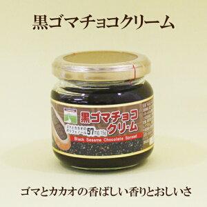 6個セット●三育 黒ゴマチョコクリーム 135g×6 三育フーズ 黒ゴマチョコクリーム 黒ごま チョコ 自然食品