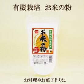 ●健康フーズ お米の粉 有機栽培米 お米の粉 250g