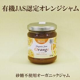 4個セット●オーサワジャパン 有機オレンジジャム 210g×4 オーサワの有機オレンジジャム 有機オレンジ 使用 砂糖不使用 ジャム