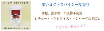 ●オーサワジャパン デミグラスルウ 120g 深いコクとスパイシーな香り