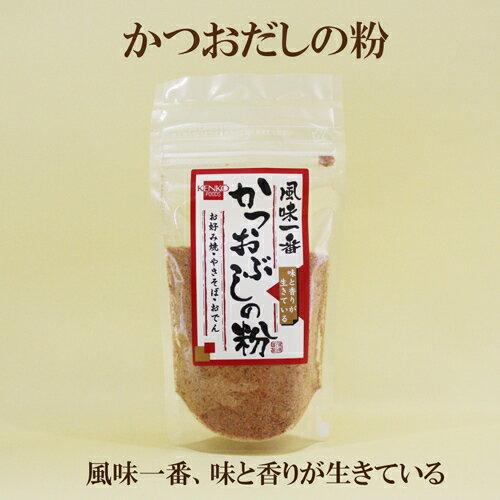 ●【健康フーズ】【かつおぶしの粉】50g 風味一番 かつおぶしの粉