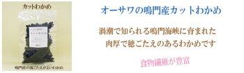 ●オーサワジャパン オーサワの鳴門産 カットわかめ 45g カットわかめ 乾燥わかめ 鳴門産わかめ
