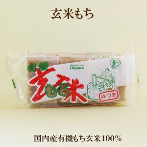 ●オーサワジャパン 有機玄米もち 300g(6個入り)有機玄米餅 玄米100%玄米もち オーサワジャパン