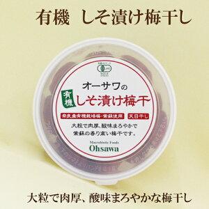3個セット●オーサワジャパン 有機しそ漬け梅干 170g×3 奈良産 有機栽培梅 オーサワの有機しそ漬け梅干し 天日干し