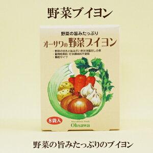 5個セット●オーサワジャパン オーサワの野菜ブイヨン 40g×5(5g×8袋)野菜の旨みたっぷり 野菜ブイヨン 洋風だしの素 化学調味料不使用