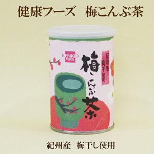●健康フーズ 梅こんぶ茶 80g 紀州産梅干し 使用 梅昆布茶 自然食品