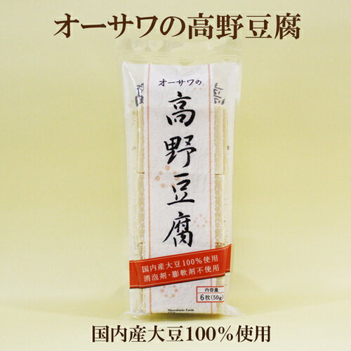 ●【オーサワジャパン】【高野豆腐】50g(6枚)【オーサワ 高野豆腐】国産大豆100%使用。消泡剤、膨軟剤不使用