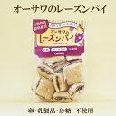 ●【オーサワジャパン レーズンパイ】60g【オーサワのレーズンパイ】有機栽培原料使用  自然な甘さが美味しいレー…