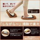 ●【富士商】【履けるマイクロファイバーモップ】お掃除スリッパ