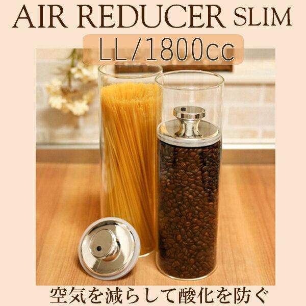 ●【フェリオ】【エアリデューサー】スリム LL【Felio】空気を減らして保存 1800cc 長期保存 保存容器