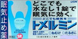 【合算3150円で送料無料】【第3類医薬品】トメルミン12錠