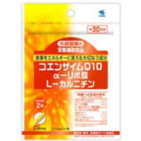 【合算3150円で送料無料】COQ10αリポ酸Lカルニチン260mg×60カプセル(約30日分)【小林製薬の栄養補助食品】