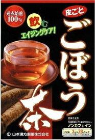 【合算3150円で送料無料】山本漢方 ごぼう茶 100%(3g×28包)