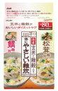 【合算3150円で送料無料】リセットボディ 体にやさしい鯛&松茸雑炊 5食入