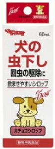 【合算3150円で送料無料】犬の虫下し 犬チョコシロップ 60mL