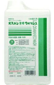 【合算3150円で送料無料】オスバンネオウォッシュ(つめかえ用)950mL