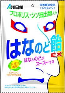 【合算3150円で送料無料】浅田飴 はなのど飴EX(レモン風味)70g