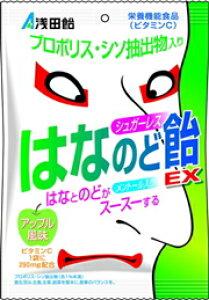 【合算3150円で送料無料】浅田飴 シュガーレス はなのど飴EX(アップル風味)70g