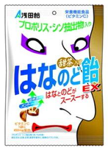 【合算3150円で送料無料】浅田飴 甜茶入り はなのど飴EX 70g