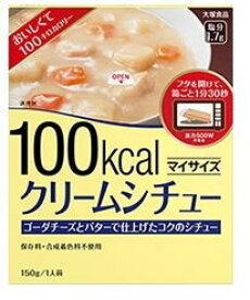 【合算3150円で送料無料】マイサイズ クリームシチュー