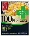 【合算3150円で送料無料】マイサイズ いいね!プラス 塩分が気になる方の親子丼