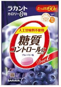 【合算3150円で送料無料】ラカントカロリーゼロ飴 ブルーベリー味 60g